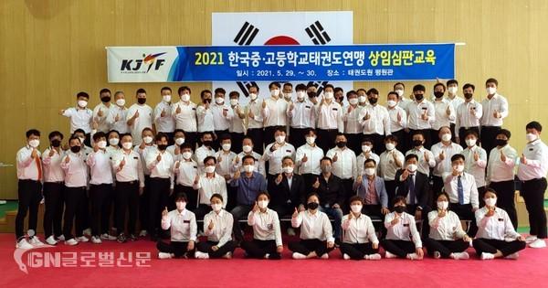 2021년도  KJTF한국중.고등학교 태권도연맹 상임심판